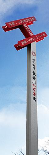 株式会社長谷川ハガネの看板