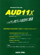 aud11xのカタログPDFファイル