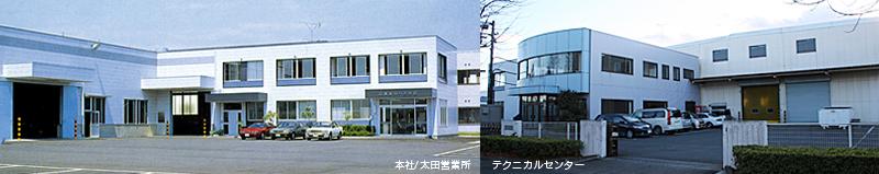 太田営業所とテクニカルセンター