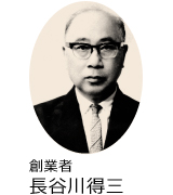 創業者長谷川得三