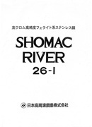 SR-1(SHOMAC R26-1相当品)のカタログPDFファイル
